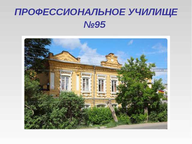 ПРОФЕССИОНАЛЬНОЕ УЧИЛИЩЕ №95