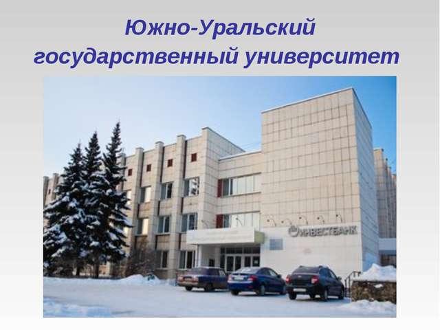 Южно-Уральский государственный университет