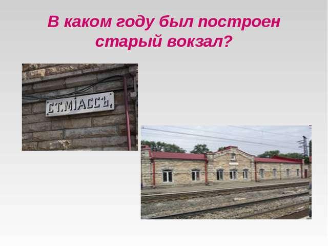 В каком году был построен старый вокзал?