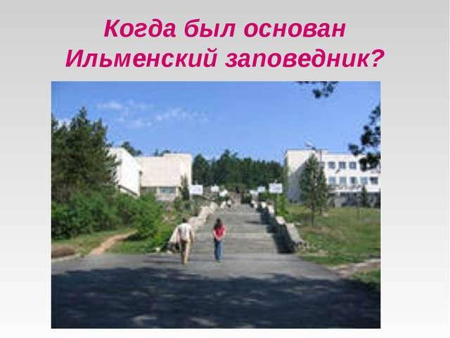 Когда был основан Ильменский заповедник?