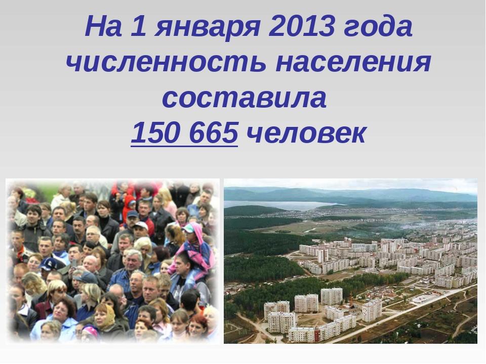 На 1 января 2013 года численность населения составила 150 665 человек