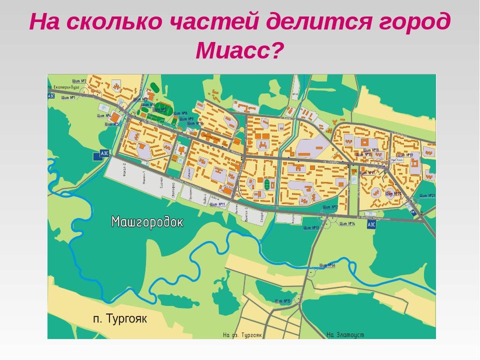 На сколько частей делится город Миасс?