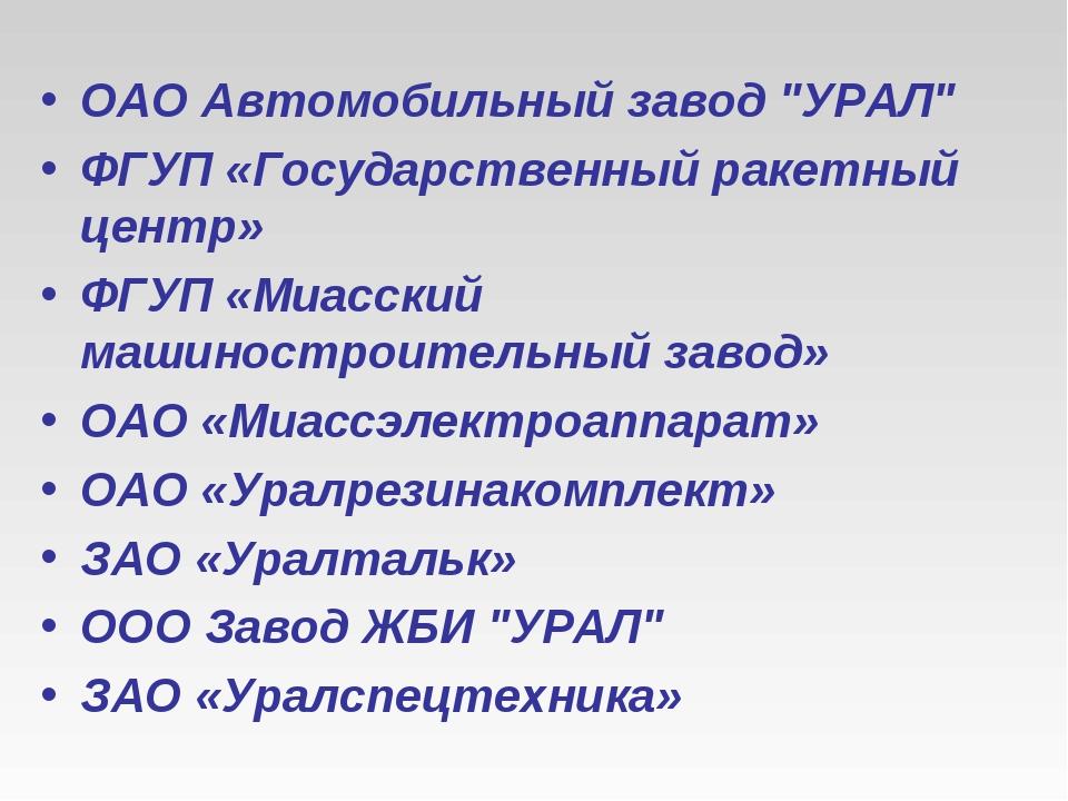 """ОАО Автомобильный завод """"УРАЛ"""" ФГУП «Государственный ракетный центр» ФГУП «Ми..."""