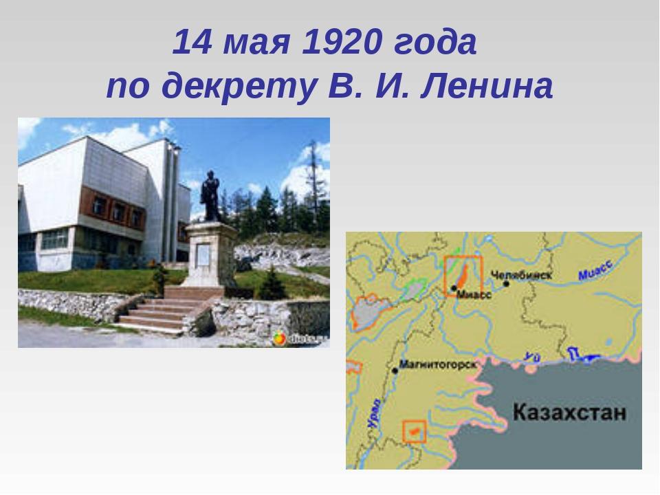 14 мая 1920 года по декрету В. И. Ленина
