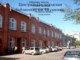 Центральная городская библиотека им. Шукшина.