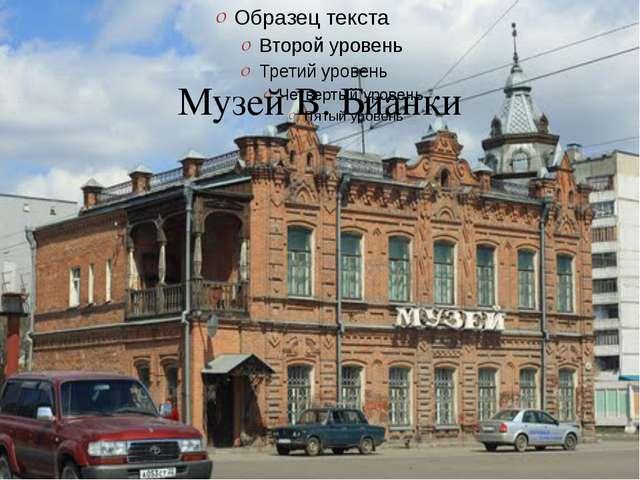 Музей В. Бианки