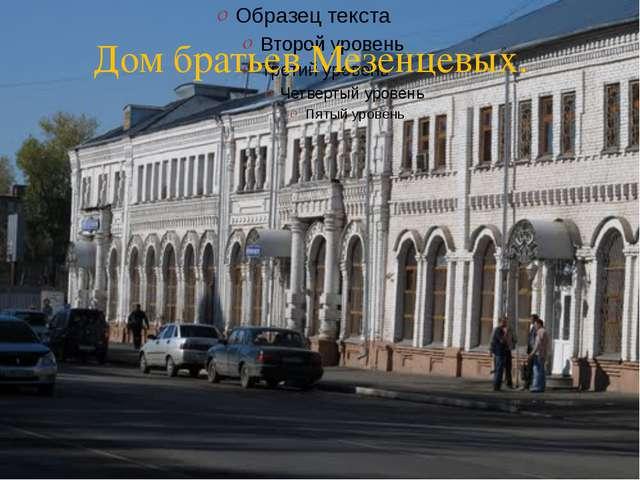 Дом братьев Мезенцевых.