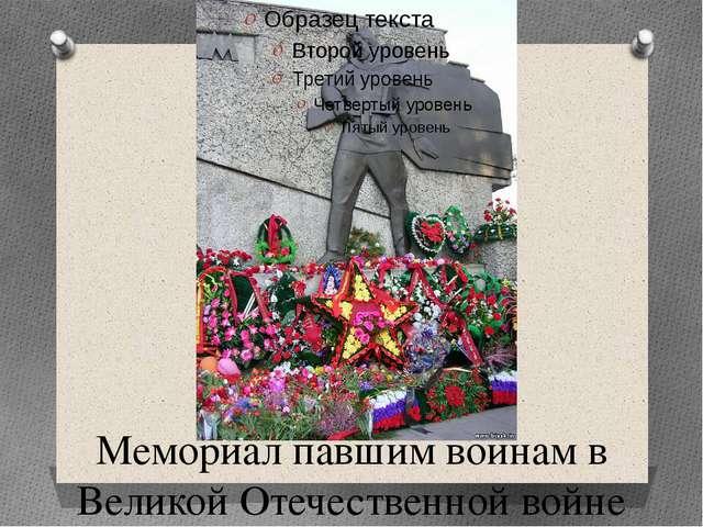 Мемориал павшим воинам в Великой Отечественной войне