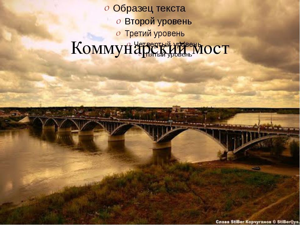 Коммунарский мост