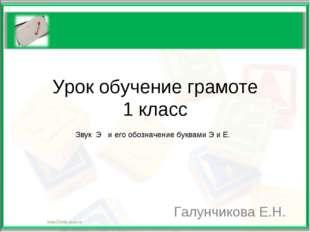 Урок обучение грамоте 1 класс Галунчикова Е.Н. Звук Э и его обозначение буква