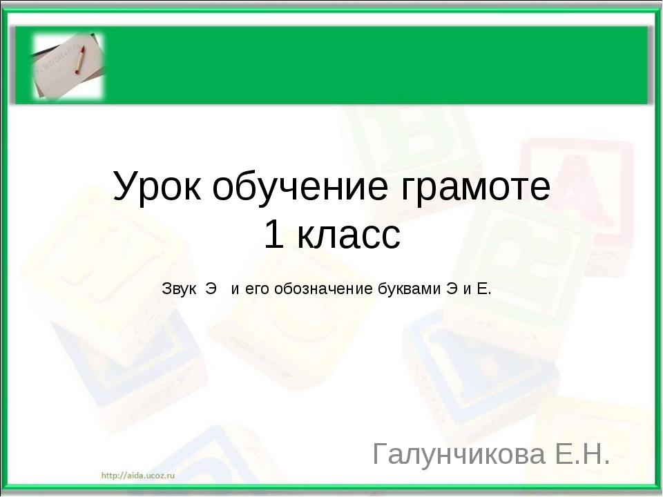 Урок обучение грамоте 1 класс Галунчикова Е.Н. Звук Э и его обозначение буква...