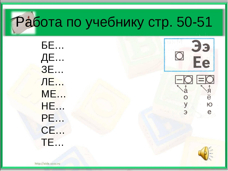 Работа по учебнику стр. 50-51 БЕ… ДЕ… ЗЕ… ЛЕ… МЕ… НЕ… РЕ… СЕ… ТЕ…
