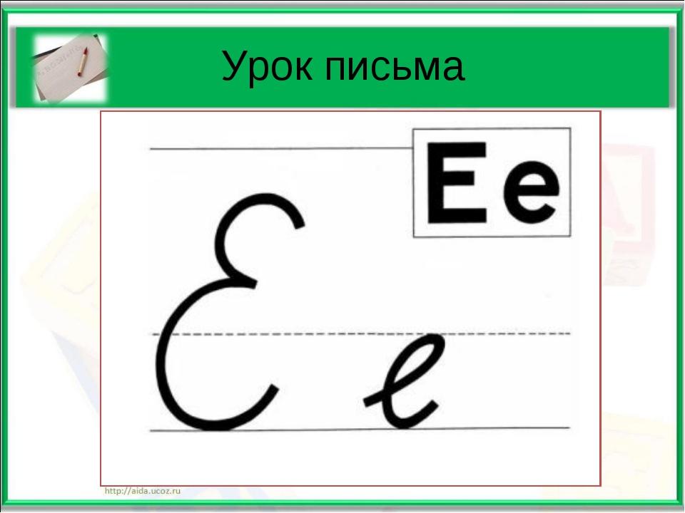 Урок письма