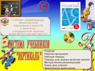 Учебник Рабочая программа Рабочая тетрадь Тетрадь для оценки качества знаний