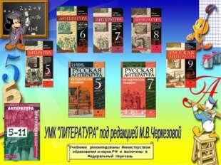 Учебники рекомендованы Министерством образования и науки РФ и включены в Феде