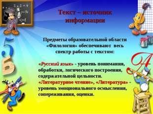 Текст – источник информации Предметы образовательной области «Филология» обес