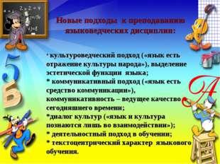 Новые подходы к преподаванию языковедческих дисциплин: * культуроведческий по