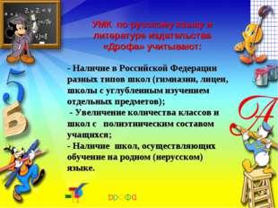 УМК по русскому языку и литературе издательства «Дрофа» учитывают: - Наличие