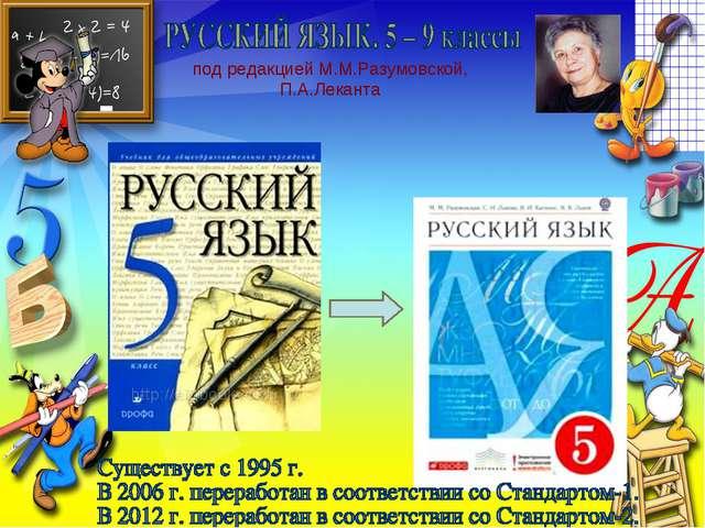 под редакцией М.М.Разумовской, П.А.Леканта