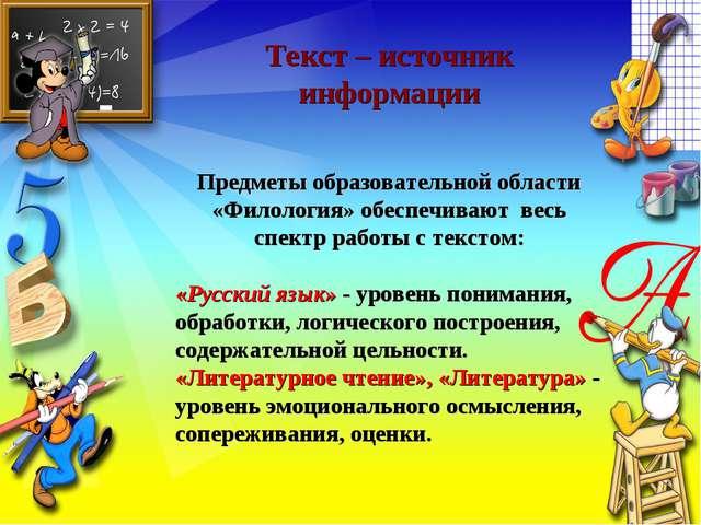 Текст – источник информации Предметы образовательной области «Филология» обес...