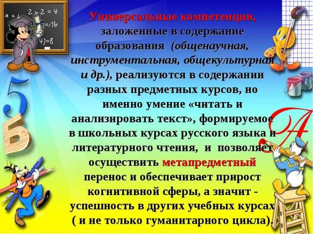 Универсальные компетенции, заложенные в содержание образования (общенаучная,...