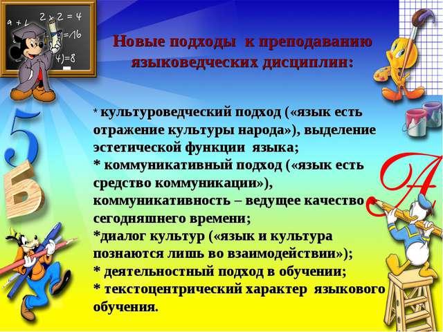 Новые подходы к преподаванию языковедческих дисциплин: * культуроведческий по...