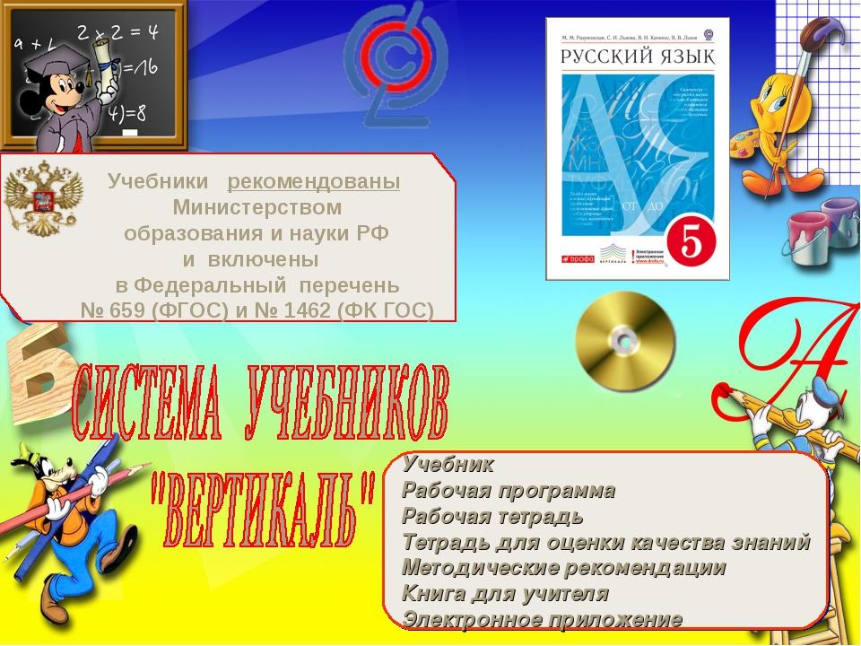 Учебник Рабочая программа Рабочая тетрадь Тетрадь для оценки качества знаний...
