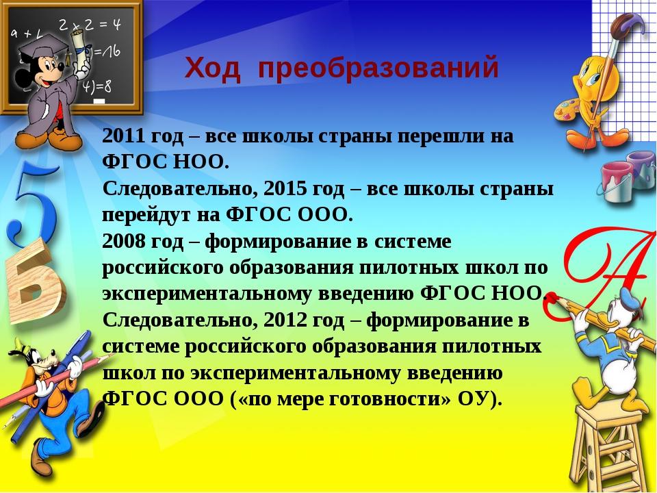 Ход преобразований 2011 год – все школы страны перешли на ФГОС НОО. Следовате...