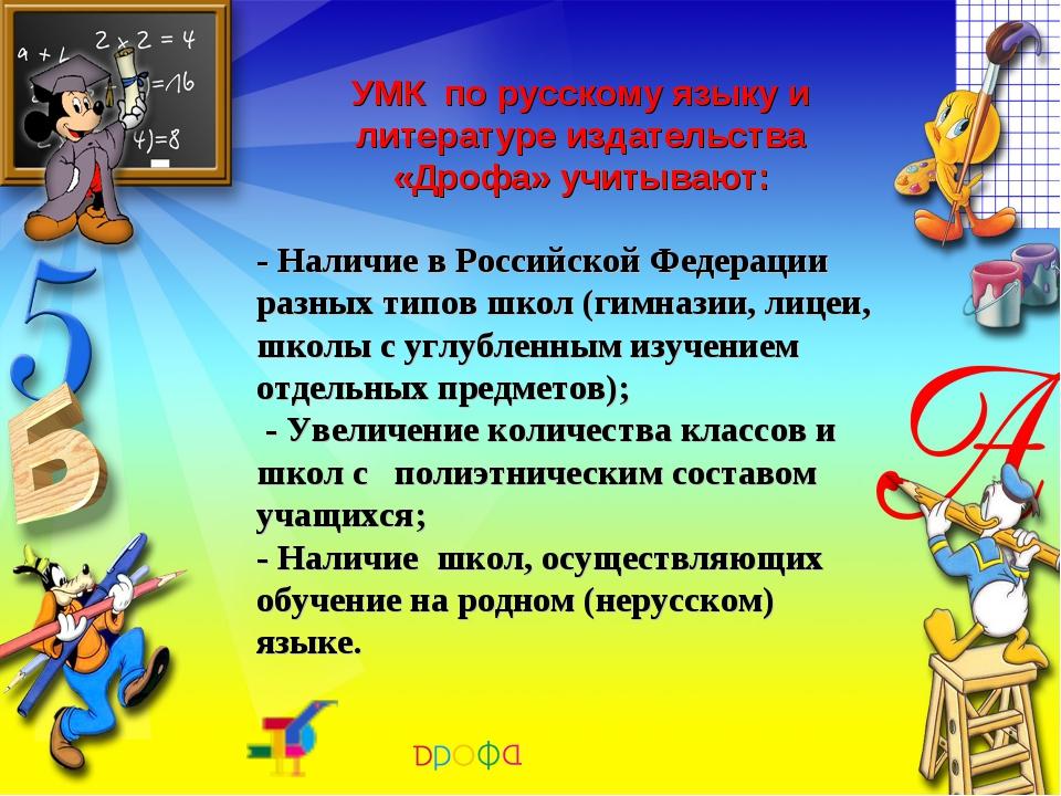 УМК по русскому языку и литературе издательства «Дрофа» учитывают: - Наличие...