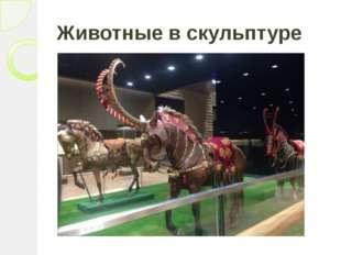 Животные в скульптуре