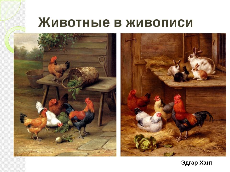 Животные в живописи Эдгар Хант