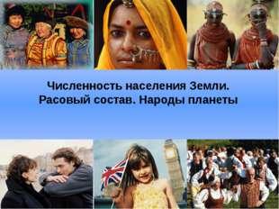 Численность населения Земли. Расовый состав. Народы планеты
