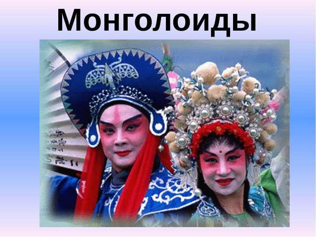 Монголоиды
