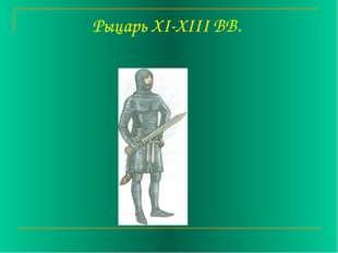 Рыцарь XI-XIII ВВ.