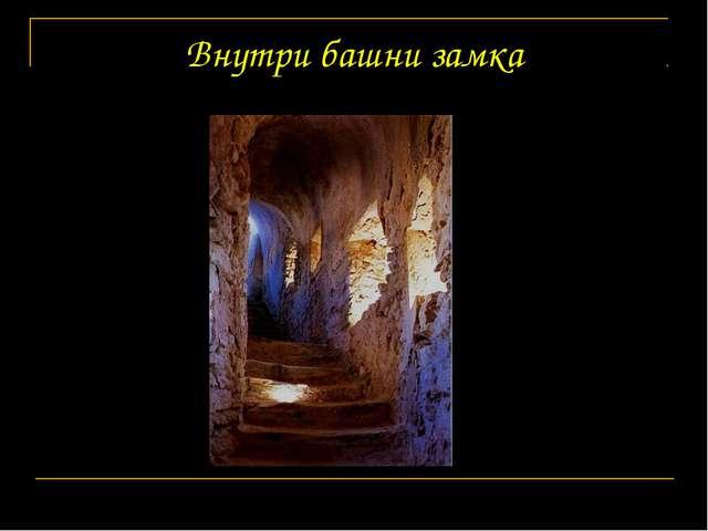 Внутри башни замка