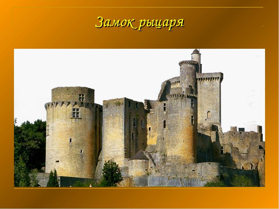Замок рыцаря