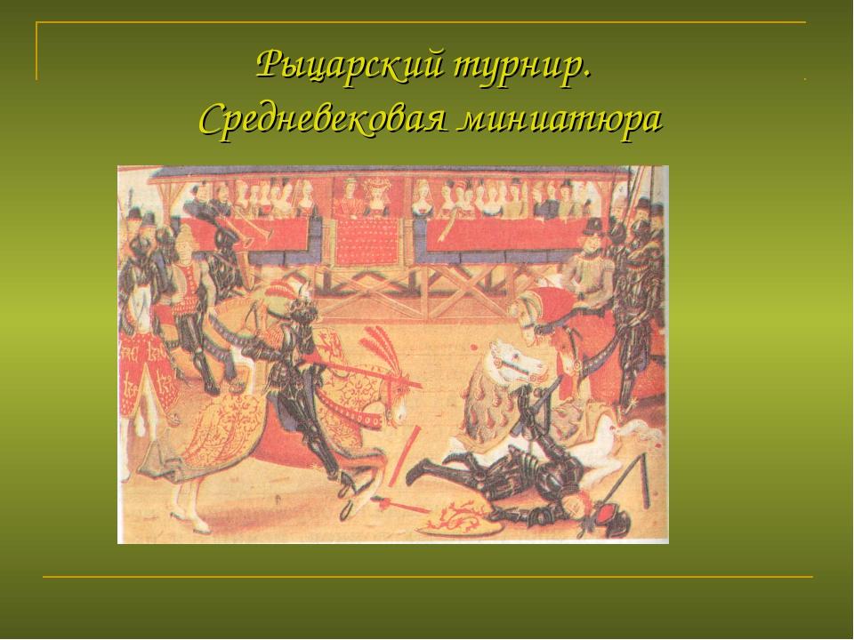 Рыцарский турнир. Средневековая миниатюра