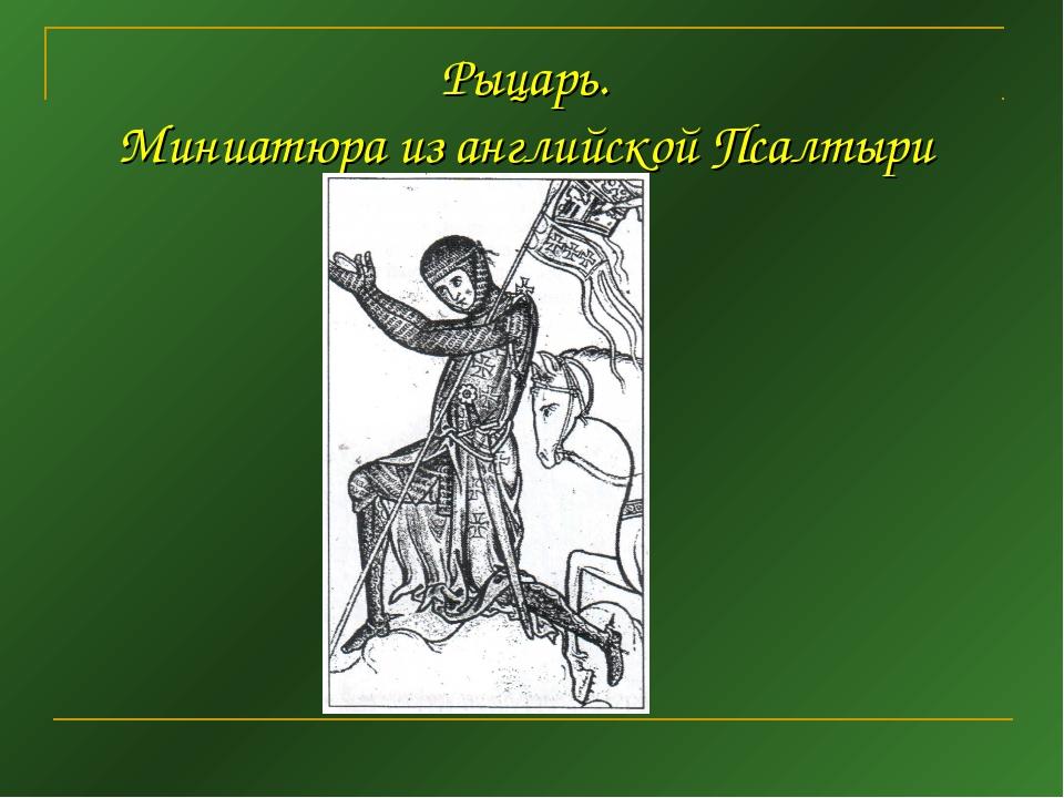 Рыцарь. Миниатюра из английской Псалтыри