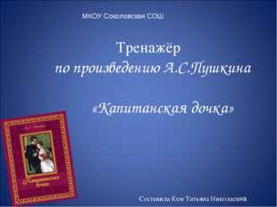 Тренажёр по произведению А.С.Пушкина «Капитанская дочка» Составила Кем Татья