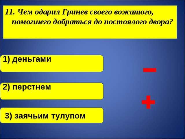 11. Чем одарил Гринев своего вожатого, помогшего добраться до постоялого двор...