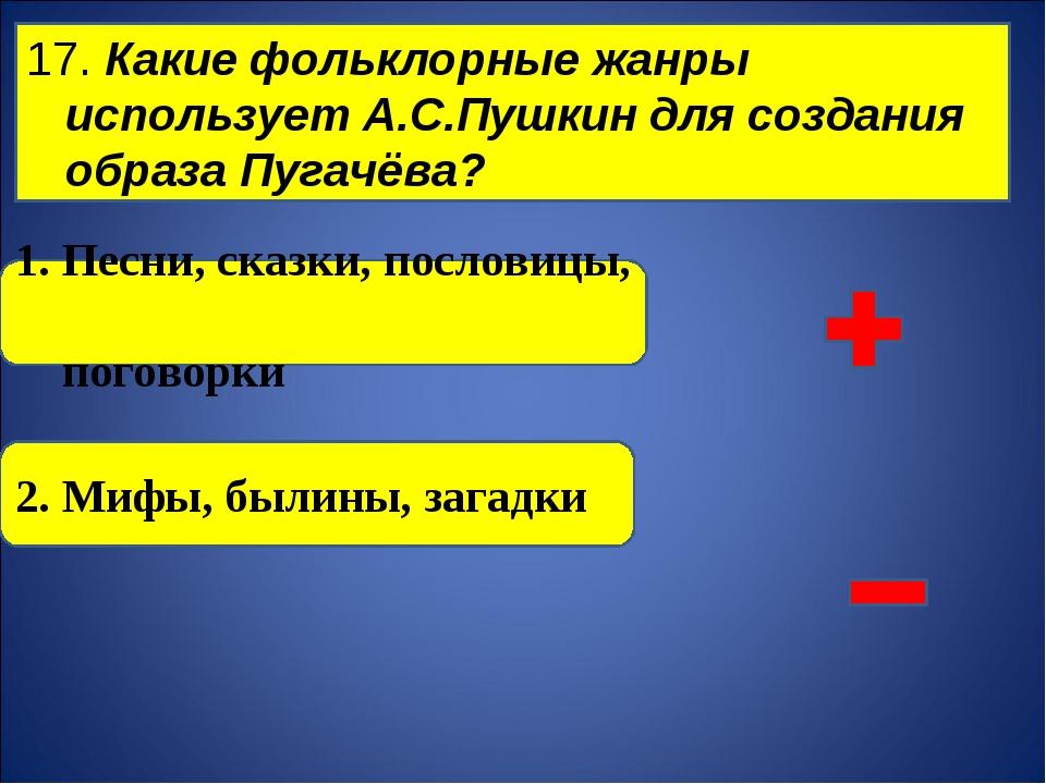 17. Какие фольклорные жанры использует А.С.Пушкин для создания образа Пугачёв...