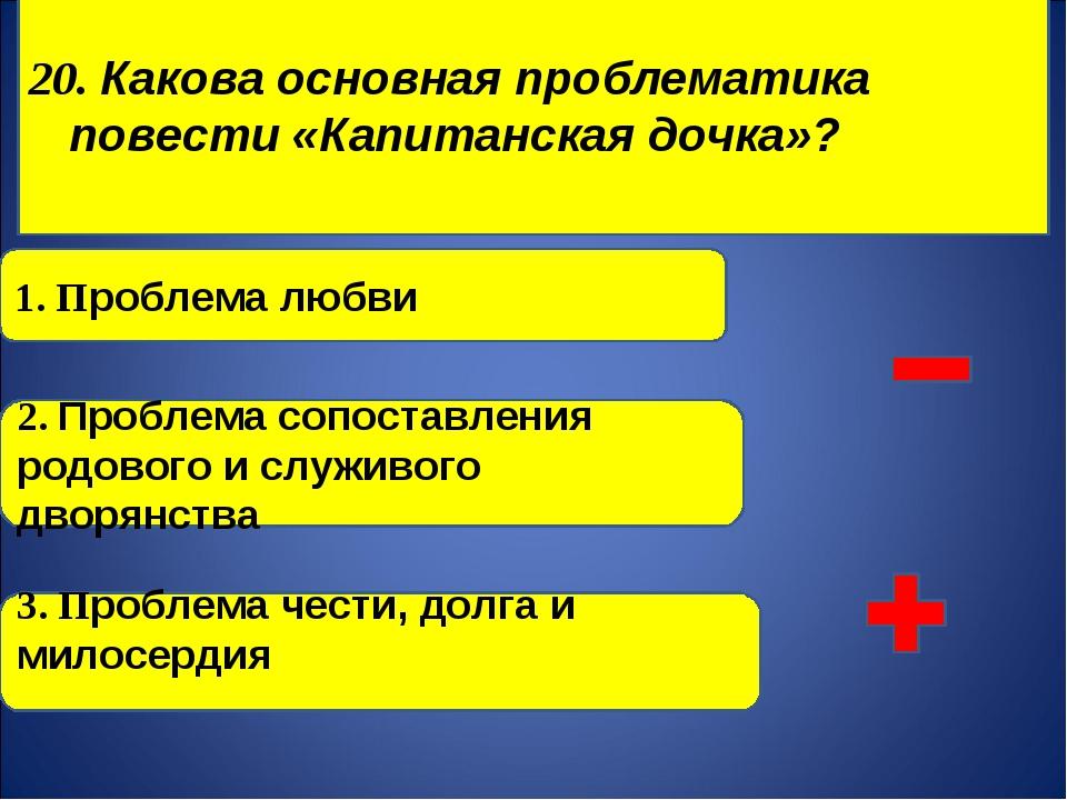 20. Какова основная проблематика повести «Капитанская дочка»? 1. Проблема лю...