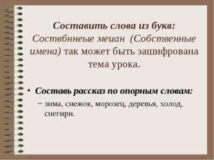 Составить слова из букв: Соствбннеые меиан (Собственные имена) так может быть