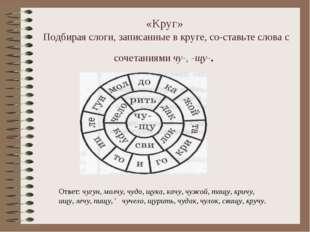 «Круг» Подбирая слоги, записанные в круге, составьте слова с сочетаниями чу-