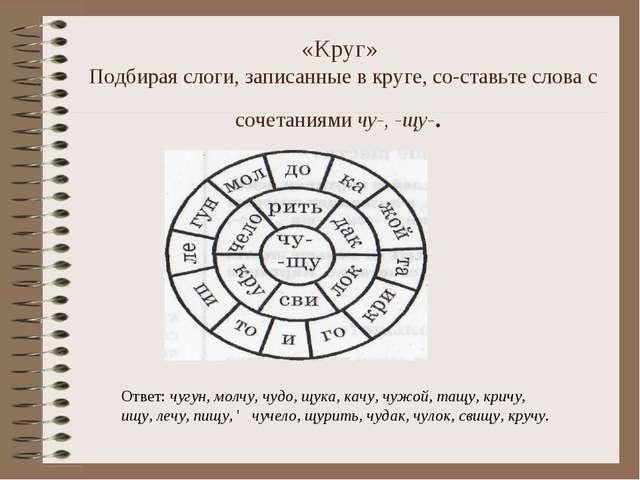 «Круг» Подбирая слоги, записанные в круге, составьте слова с сочетаниями чу-...