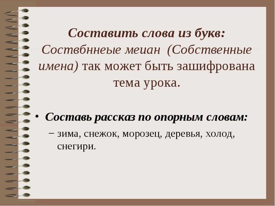 Составить слова из букв: Соствбннеые меиан (Собственные имена) так может быть...