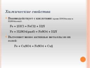 Химические свойства Взаимодействует с кислотами (кроме HNO3(конц) и H2SO4(кон
