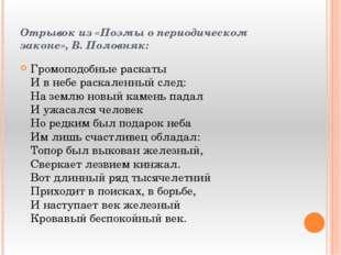Отрывок из «Поэмы о периодическом законе», В. Половняк: Громоподобные раскаты