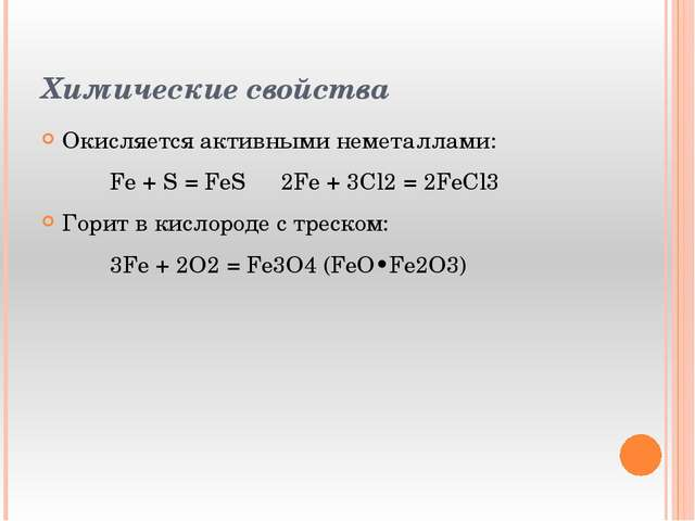 Химические свойства Окисляется активными неметаллами: Fe + S = FeS2Fe + 3...