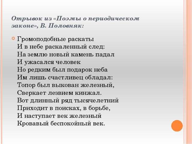 Отрывок из «Поэмы о периодическом законе», В. Половняк: Громоподобные раскаты...